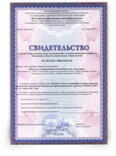 License SRO Project