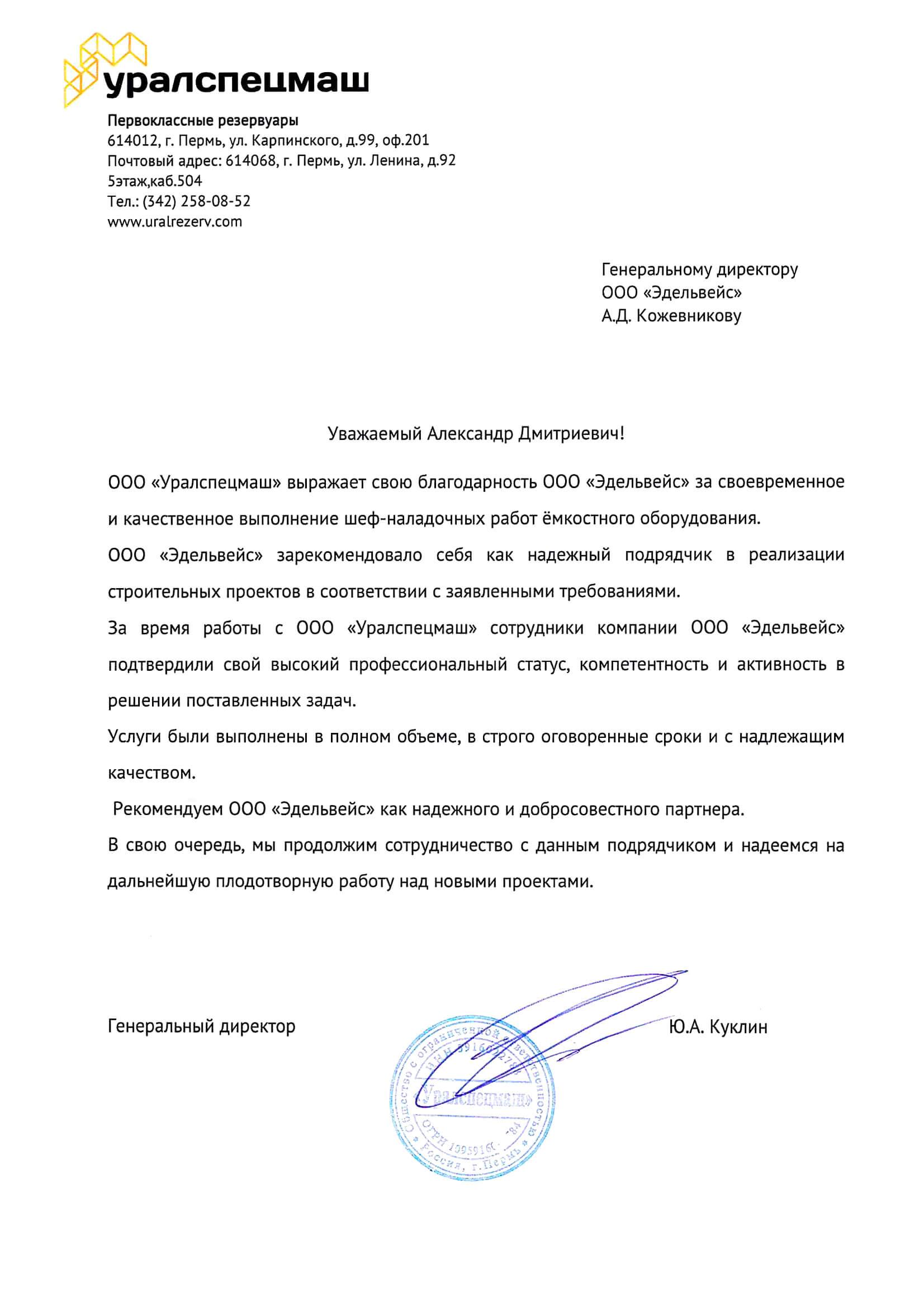 Letter of appreciation from Uralspecmash LLC